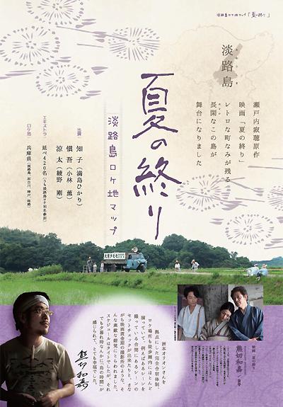 映画『夏の終わり』 淡路島ロケ地マップ