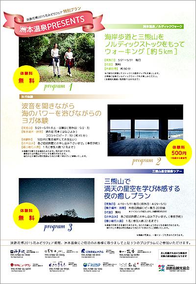 淡路花博2015花みどりフェア特別イベント