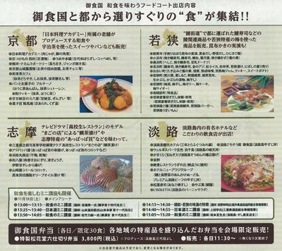 <御食国・和食の祭典in淡路島>