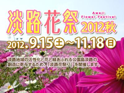淡路花祭2012秋