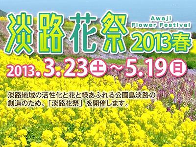 淡路花祭2013春