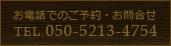 TEL.050-5213-4754