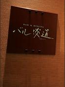 BAR & DINING バル淡道