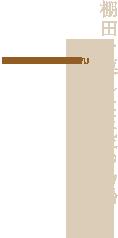 棚田を模した三段の湯船 淡路棚田の湯