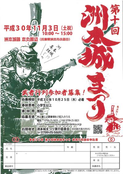 武者行列2018-PDF