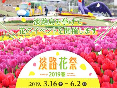淡路花祭2019春_400×300.jpg