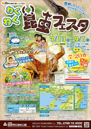 2019昆虫フェスタ_オモテ_318x450.jpg