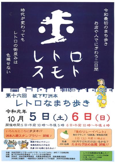 第16回レトロなまち歩きポスター_400×566.jpg
