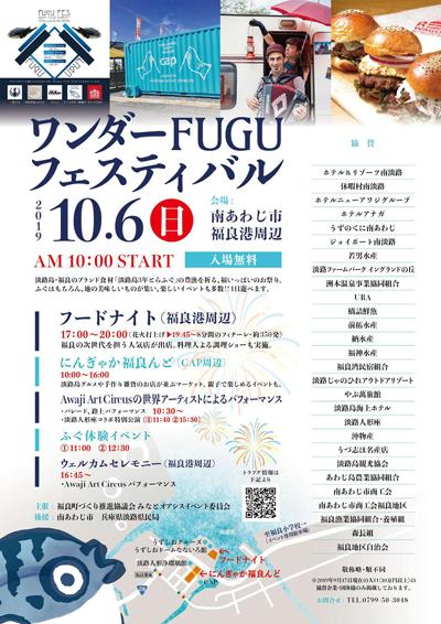 FUGUフェス_400.jpg