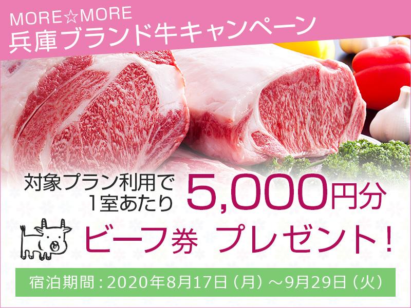 MORE☆MORE兵庫ブランド牛キャンペーン