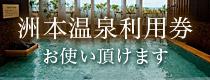 洲本温泉利用券 ふるさと納税でお得な宿泊