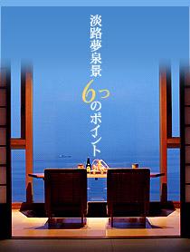 淡路夢泉景6つのポイント