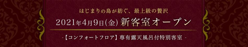 (2021年4月開業)【コンフォートフロア】専有露天風呂付特別客室
