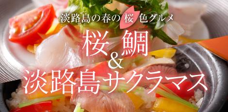 桜鯛&淡路島サクラマス