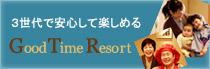 3世代で安心して楽しめるGood Time Resort