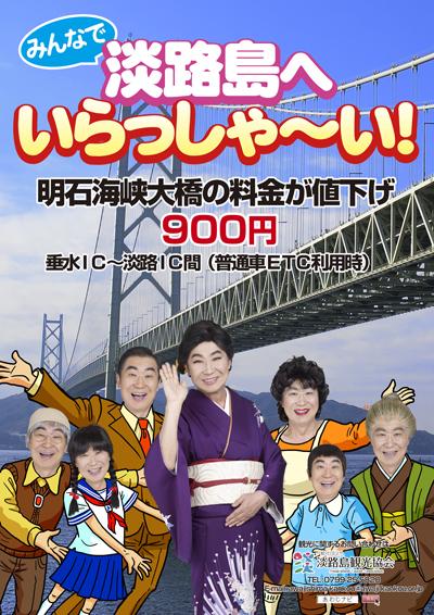 淡路島へいらっしゃ〜い!